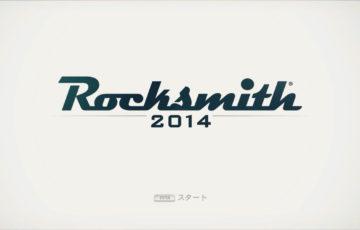 RockSmith(2014)がたいそう楽しいという話