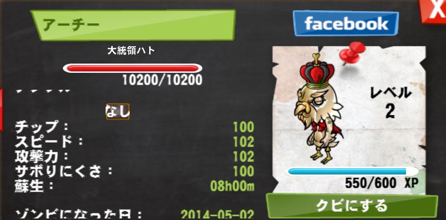 Screenshot_2014-05-02-13-54