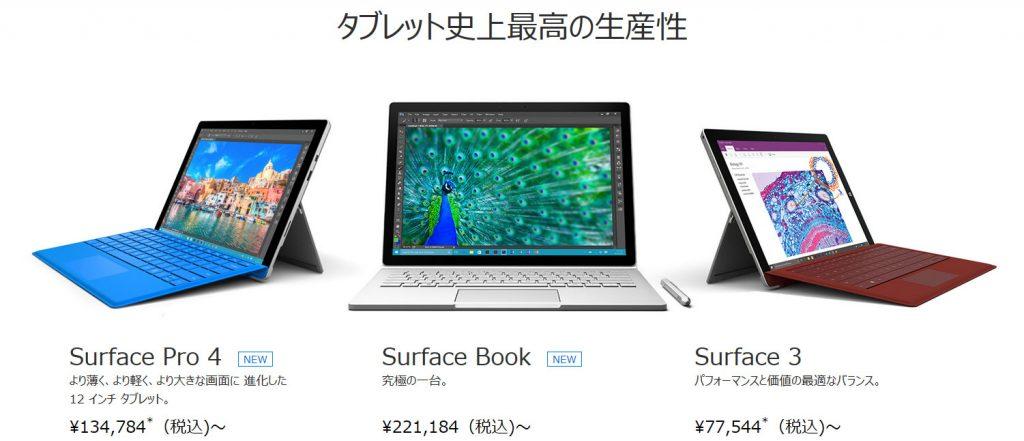 SurfaceBook01