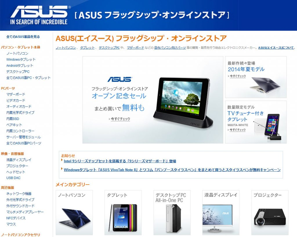 asusstore