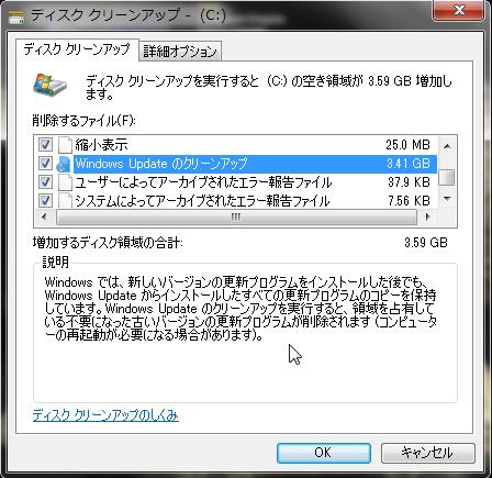 ディスク クリーンアップ -  (C)