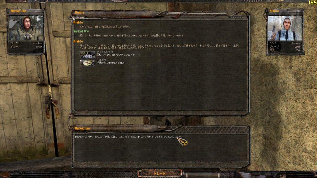 ss_kou_06-16-13_21-19-41_(l01_escape)