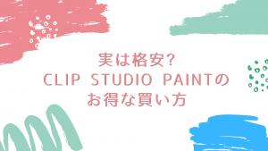 実は格安? CLIP STUDIO PAINT(クリスタ)のお得な買い方