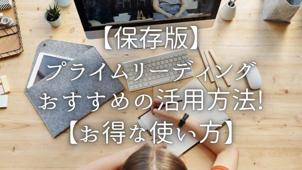 【保存版】プライムリーディングのおすすめの活用方法!【お得な使い方】