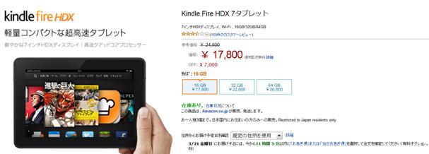 kindle fire hdx 7が7 000円オフになってる