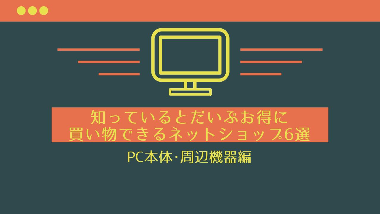 Amazonだけじゃない 知っているとかなりお得に買い物できるネットショップ6選 「PC本体・周辺機器編」