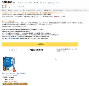 Amazon.co.jp PCセキュリティャtト 930まで『ESET ファミリー セキュリティ 3年版 10万本限定』3000円OFFクーャ塔Lャンペーン - Mozilla F