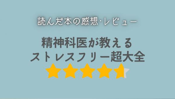 【読んだ本の感想・レビュー】精神科医が教える ストレスフリー超大全【Kindle本】