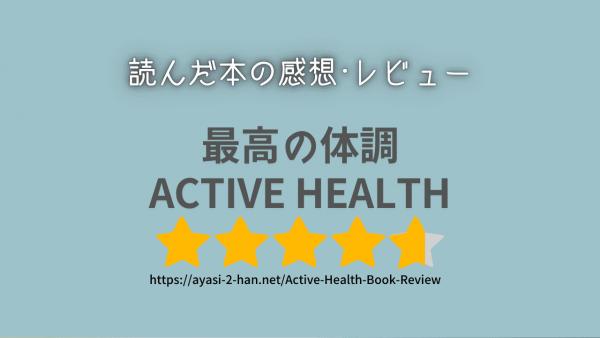 【読んだ本の感想・レビュー】最高の体調 ACTIVE HEALTH【Kindle本】