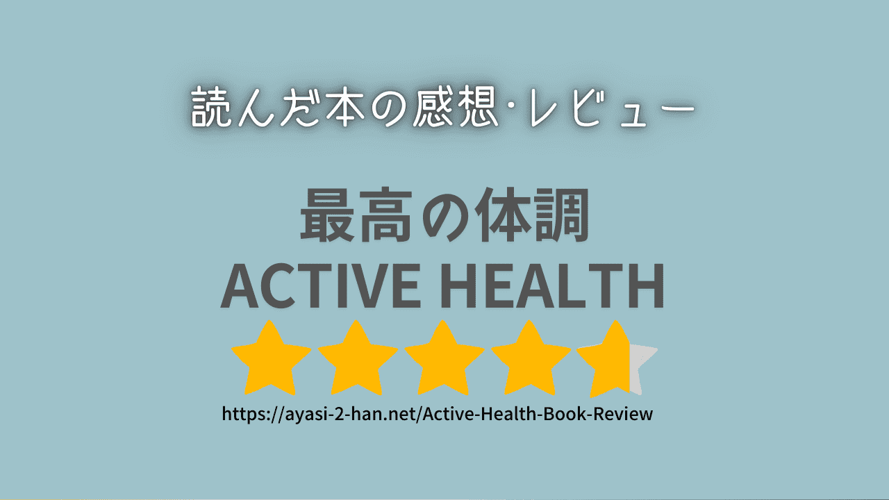 ACTIVE_HEALTH_Book_Review