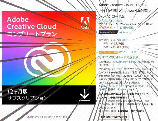 AdobeCCSaleEyeCatch