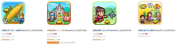 Amazonのアプリストアでカイロソフトのゲームが半額になってたから買ったり