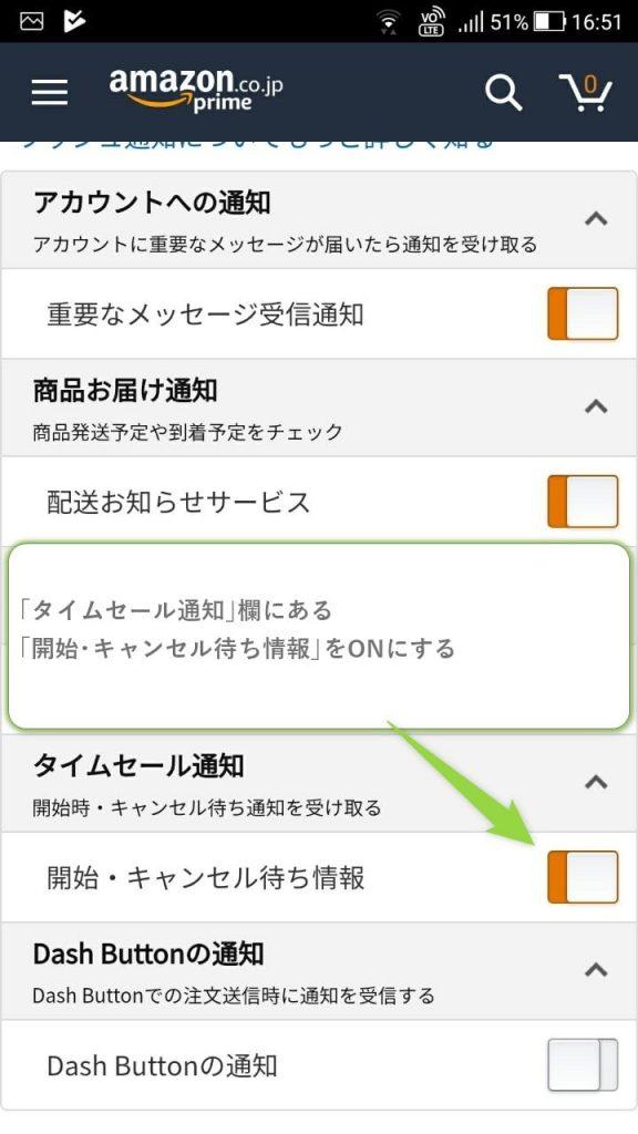 AmazonAppReminderSetting-min