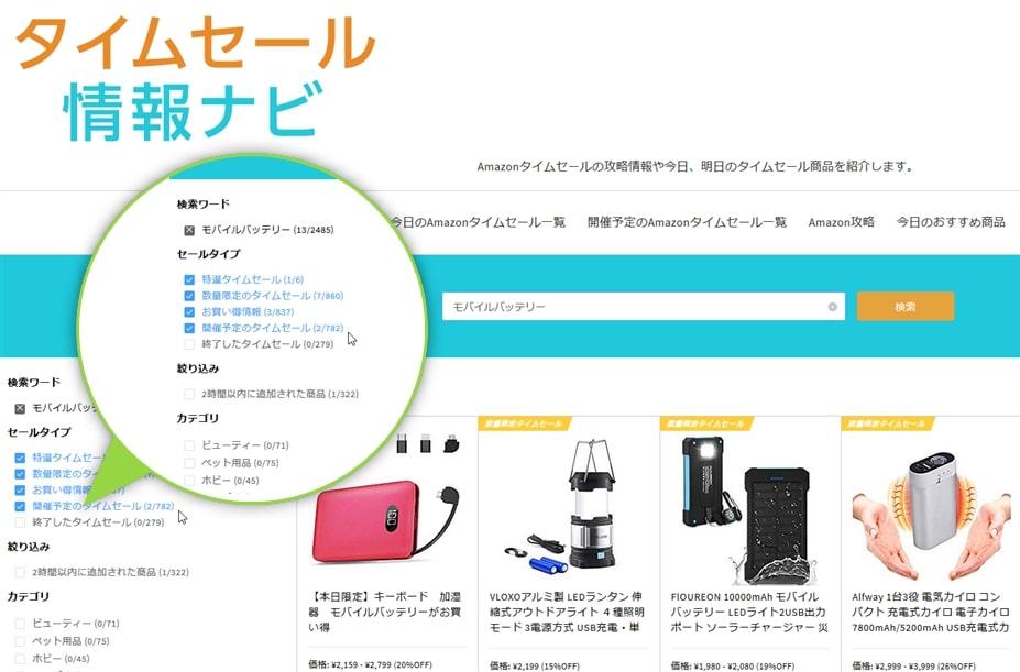 AmazonFlashSaleSearch