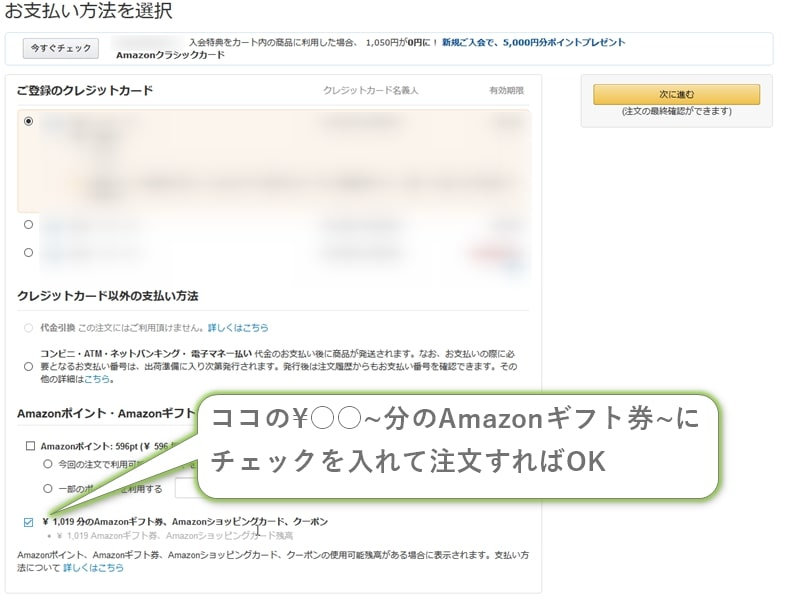AmazonGiftCard-use