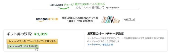 AmazonGiftCard-registration