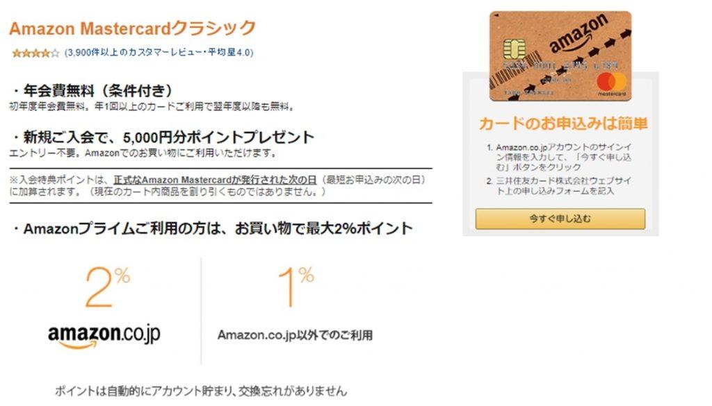 AmazonMasterCardClassic01