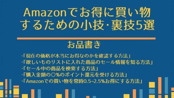 セール前に確認しておこう。Amazonでよりお得に買い物をするための小技・裏技5選