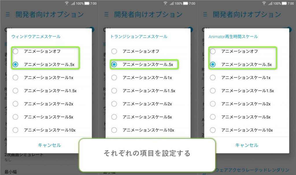 AndroidOsOptimize010