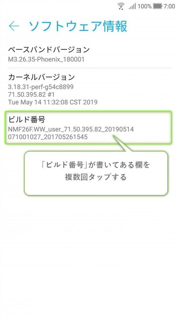 AndroidOsOptimize03