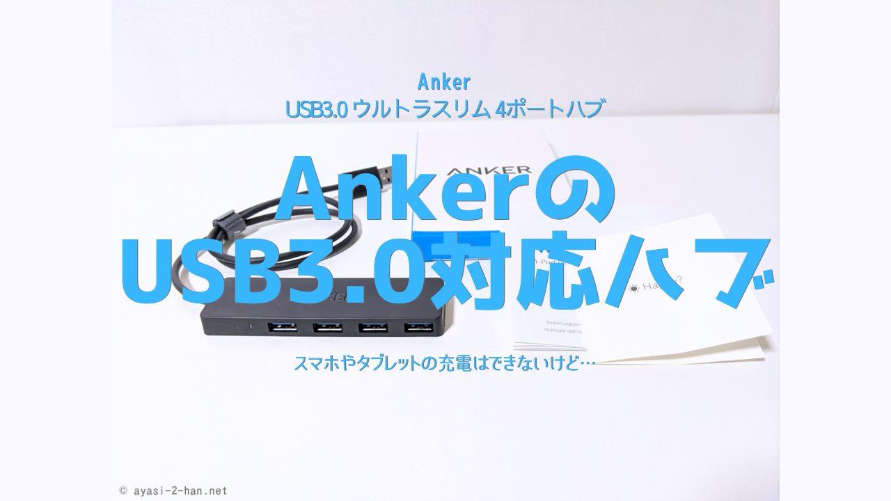 AnkerのUSB3.0 ウルトラスリム 4ポートハブを買ったけど普通でした。