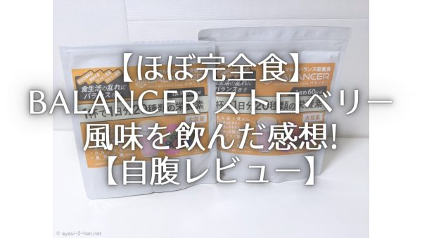【ほぼ完全食】バランサー ストロベリー風味を飲んだ感想【自腹レビュー】