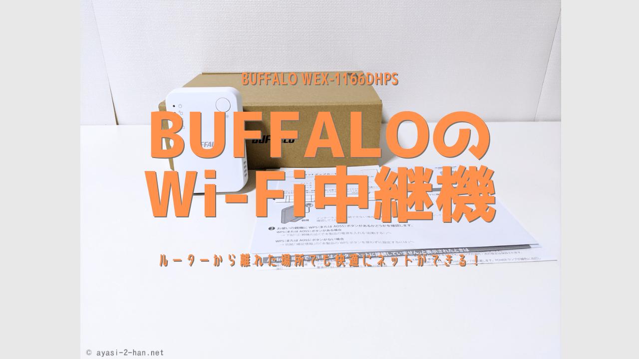 ルーターから離れた場所でも快適にネットができる。BUFFALOのWi-Fi中継機 WEX-1166HPS自腹レビュー! 安あがりに済ませたいなら結構アリ。