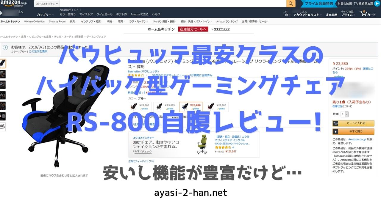 バウヒュッテ最安クラスのゲーミングチェア「RS-800」自腹レビュー! 安いし機能が豊富だけど…
