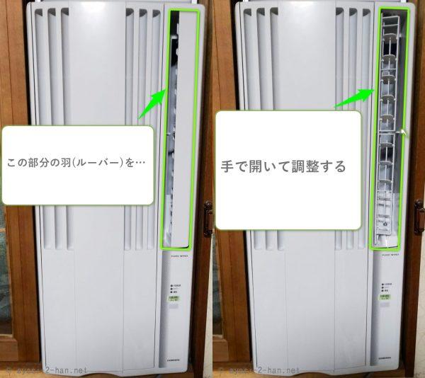 「窓用エアコンを使っても部屋が冷えない!」 って方は手でルーバーを開いて調整すると良いですよ