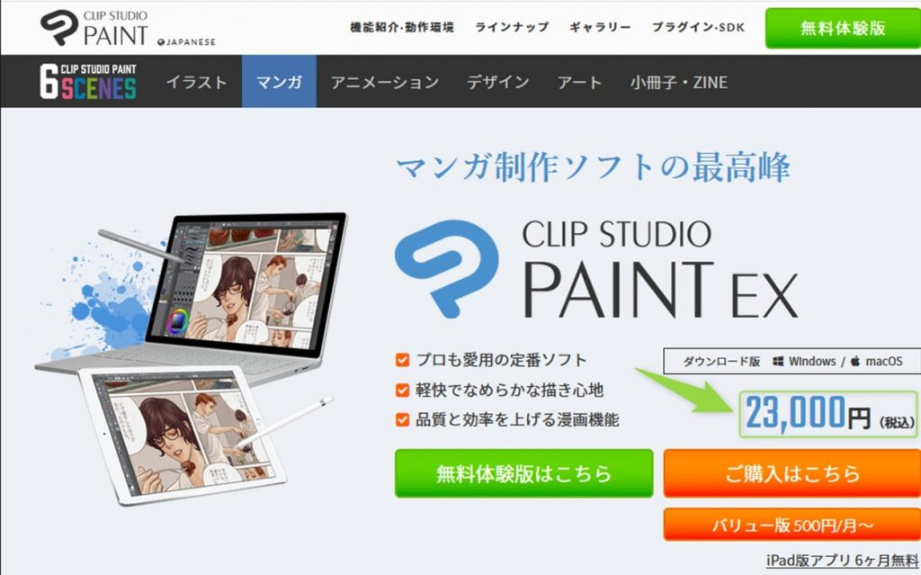 ClipStudioPaintEXDownloadVersion