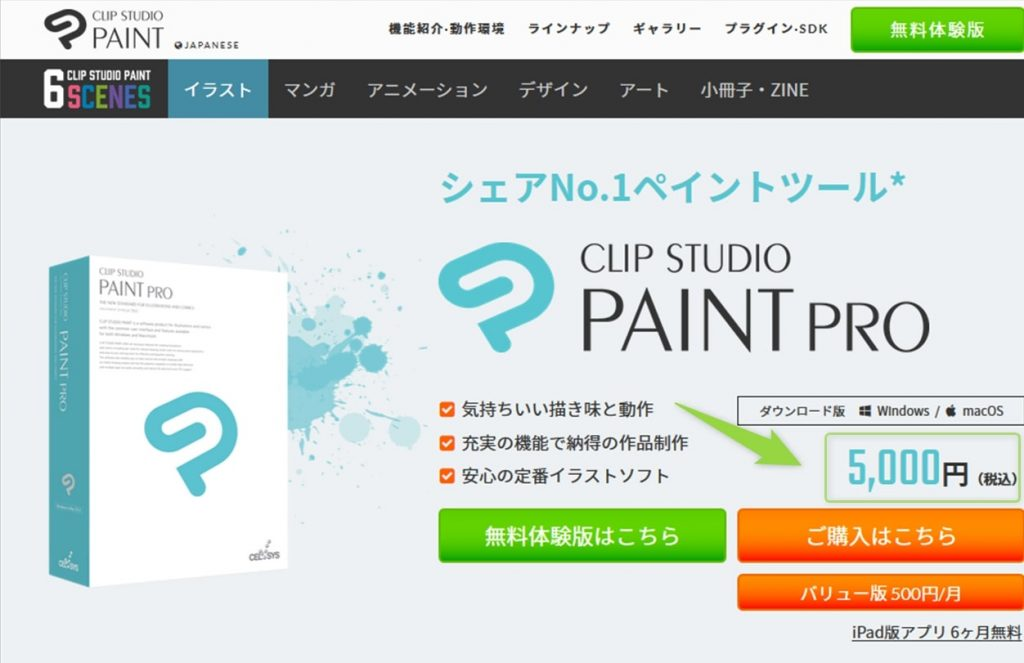 ClipStudioPaintProDownloadVersion