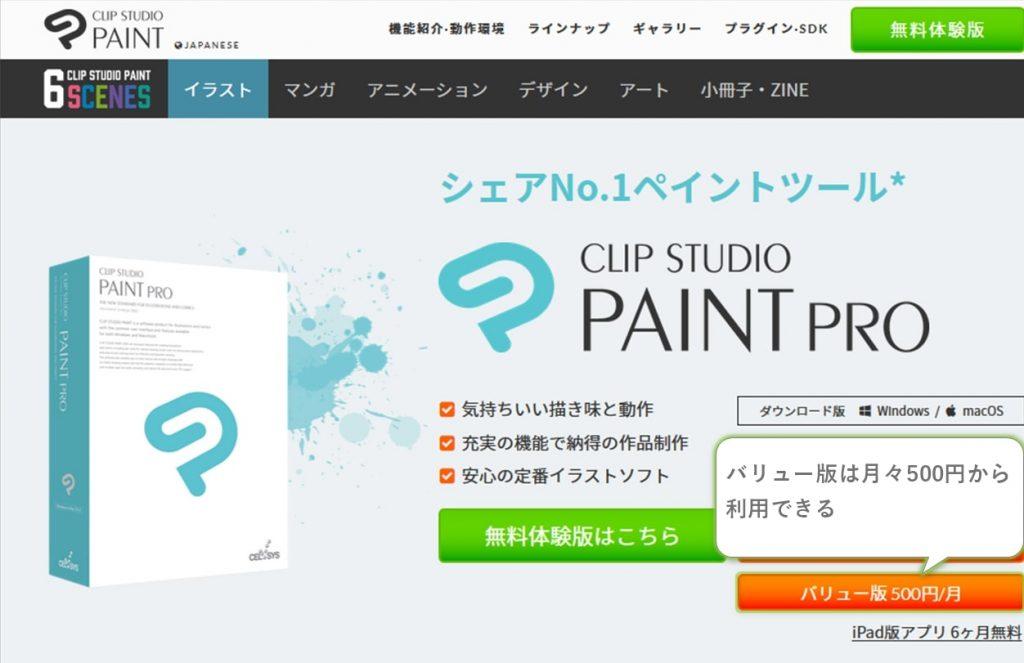 ClipStudioPaintProValueVersion