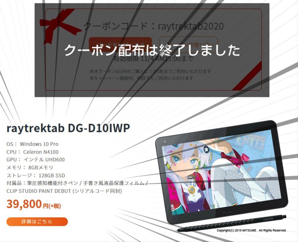 DG-D10IWPSale2020108(1)
