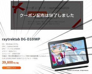 【2020年11月4日午前11時まで】価格改定とクリエイター応援クーポンでraytrektab DG-D10IWPが50,000円を切ってます