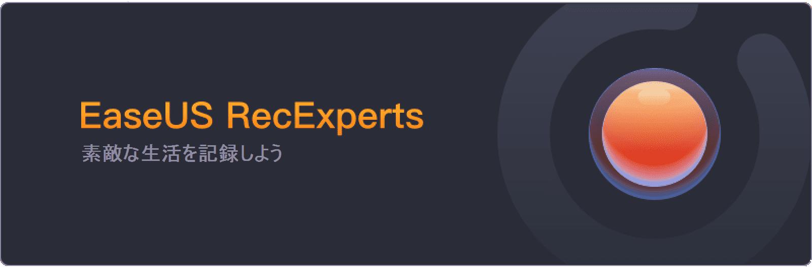 EaseUSRecExperts001