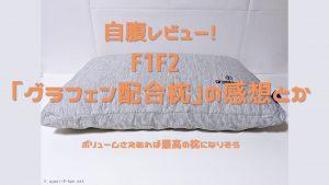 F1F2のグラフェン配合枕の感想とか もっとボリュームがあれば最高の枕になりそう 自腹レビュー!