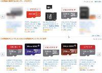 大容量のmicroSDカードを買う時は偽物や容量偽造品が多いから注意した方が良いよ。っていう話しと偽物の見分け方、安全な買い方など