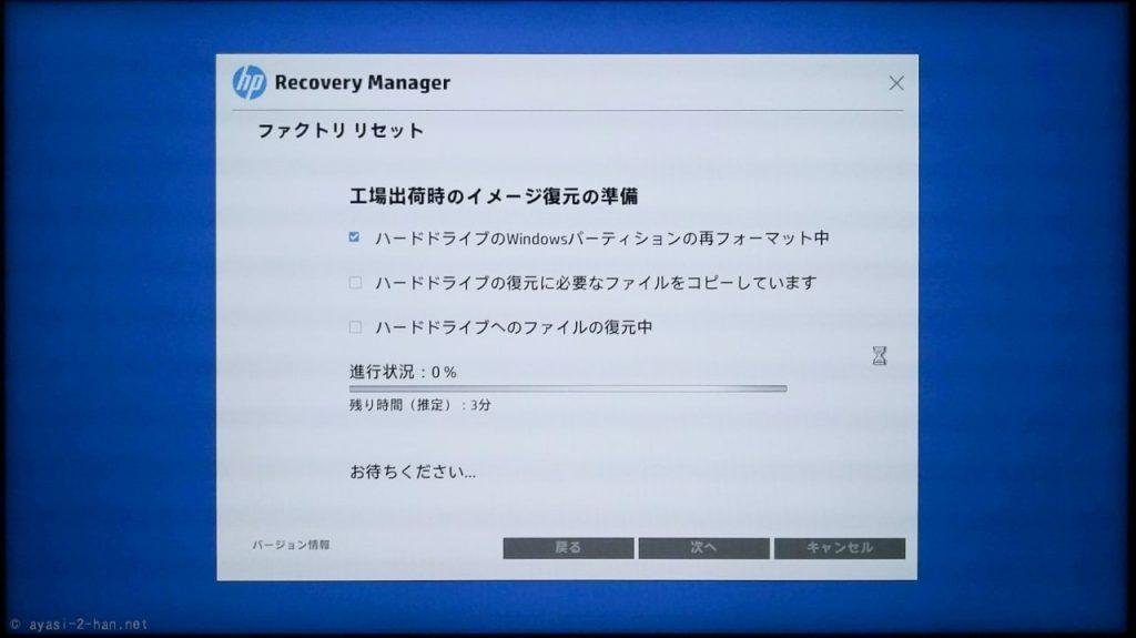 HP ENVY 13 x360 FactoryReset