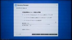 リカバリメディアを使ってHP製ノートPC(HP ENVY 13 x360)を工場出荷時の状態に戻す方法