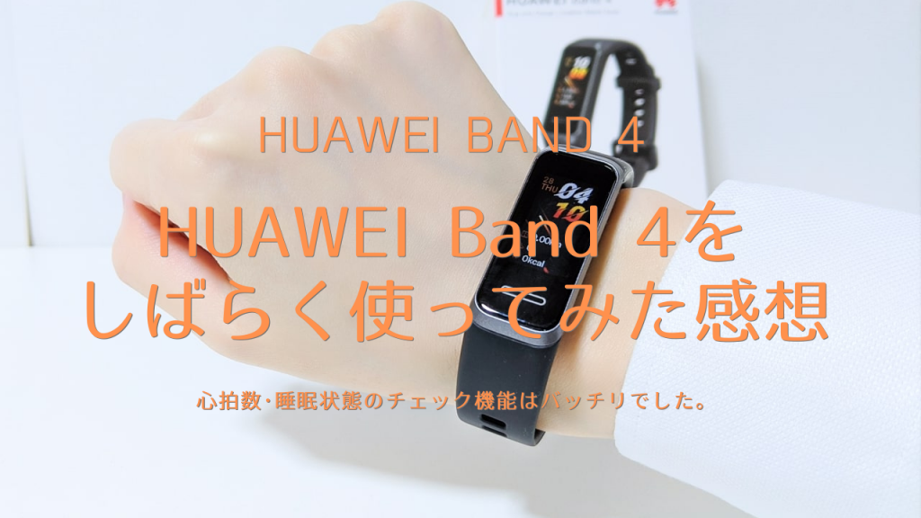 HUAWEI Band 4EyeCatch