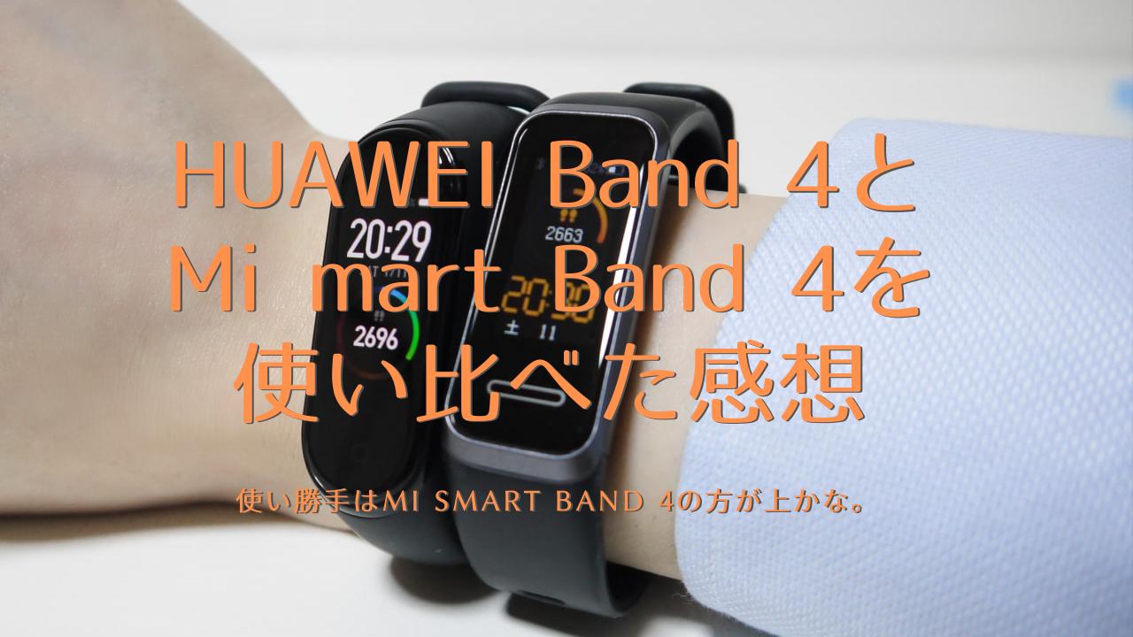 HUAWEI Band 4とMi Smart Band 4をしばらく使い比べてみた感想とか。睡眠状態のチェック機能を重視しないならMi Smart Band 4の方が良い感じ。