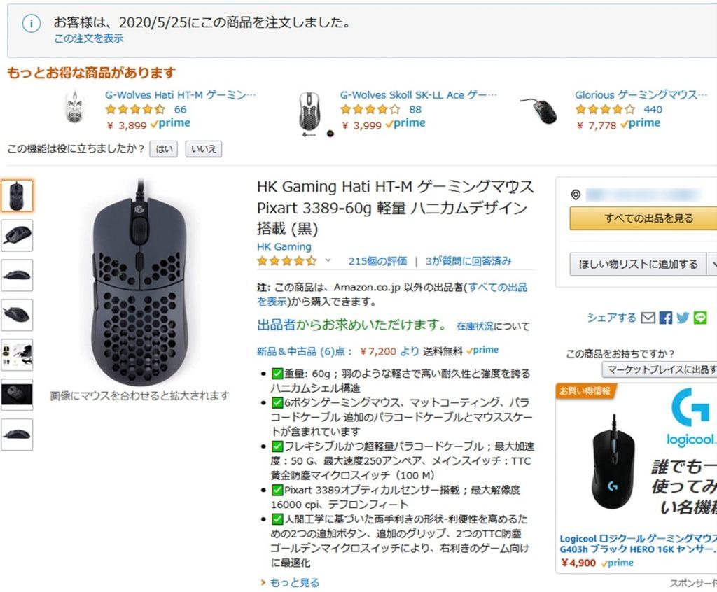 Hati HT-M CLASSIC_Amazon
