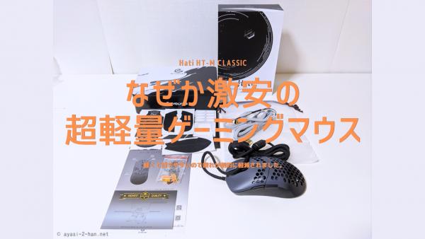 (たぶん)最安クラスの超軽量マウス! Hati HT-M CLASSIC EDITION自腹レビュー!