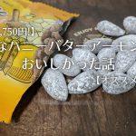 [1Kgで1,750円!]カリフォルニア堅果のハニーバターアーモンドを買って食べてみたら、甘じょっぱくておいしかったです【おすすめのおやつ】