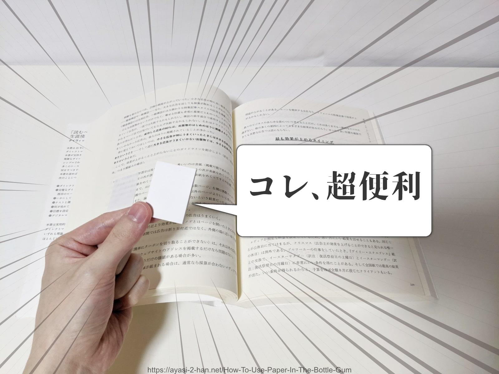 ボトルガムに入ってる紙は、栞・付箋の代わりに使うと超便利