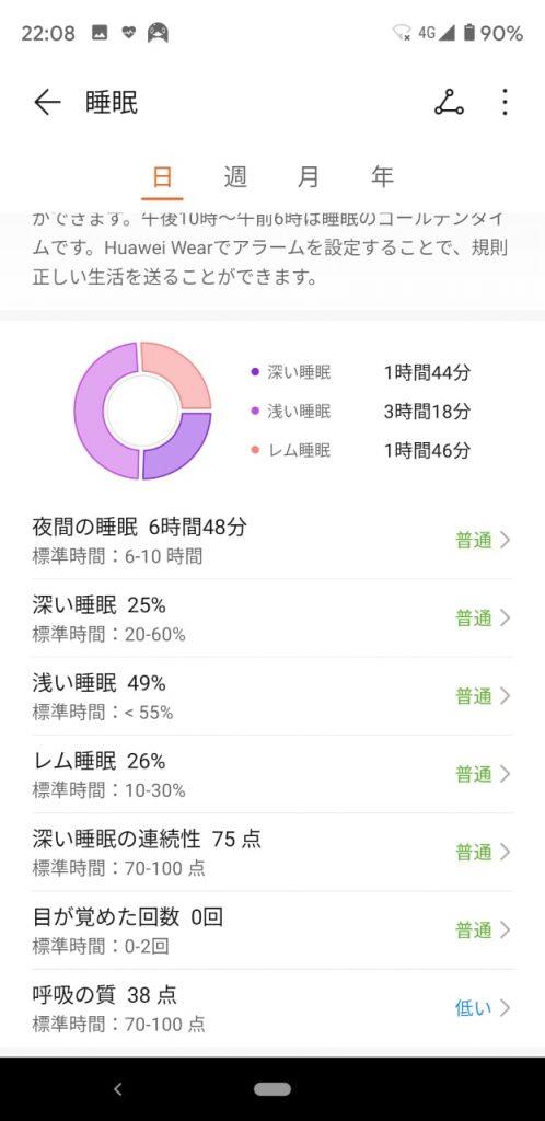 HuaweiBand4SleepResult02