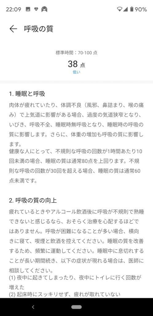 HuaweiBand4SleepResult03