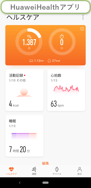HuaweiHealth01
