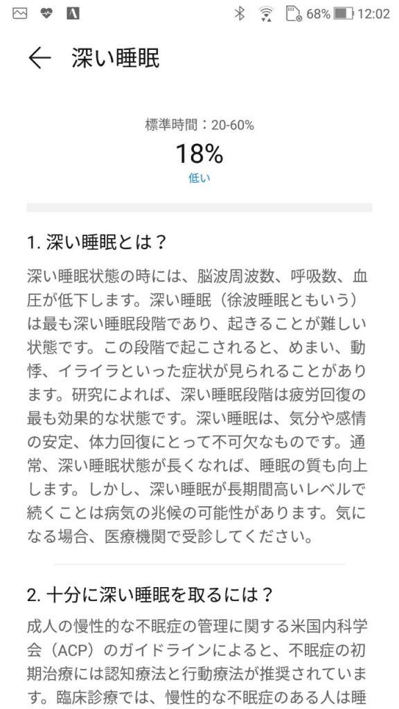 HuaweiWatchGT_TruSleepAdvice