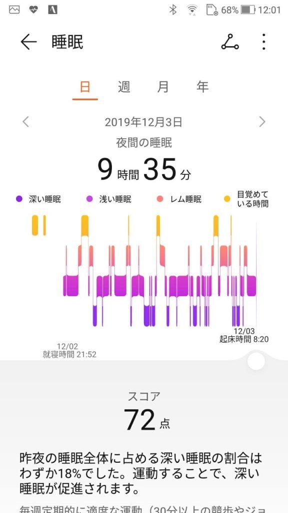HuaweiWatchGT_TruSleepResult